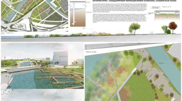 Архитектурно-ландшафтный рекреационный комплекс «Тушинское поле»